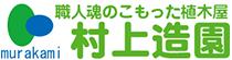 大阪・和歌山の植木屋です!出張・見積無料で関西全域(大阪・神戸・京都・奈良・和歌山)剪定・植栽・伐採に対応します。