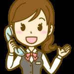 造園電話連絡